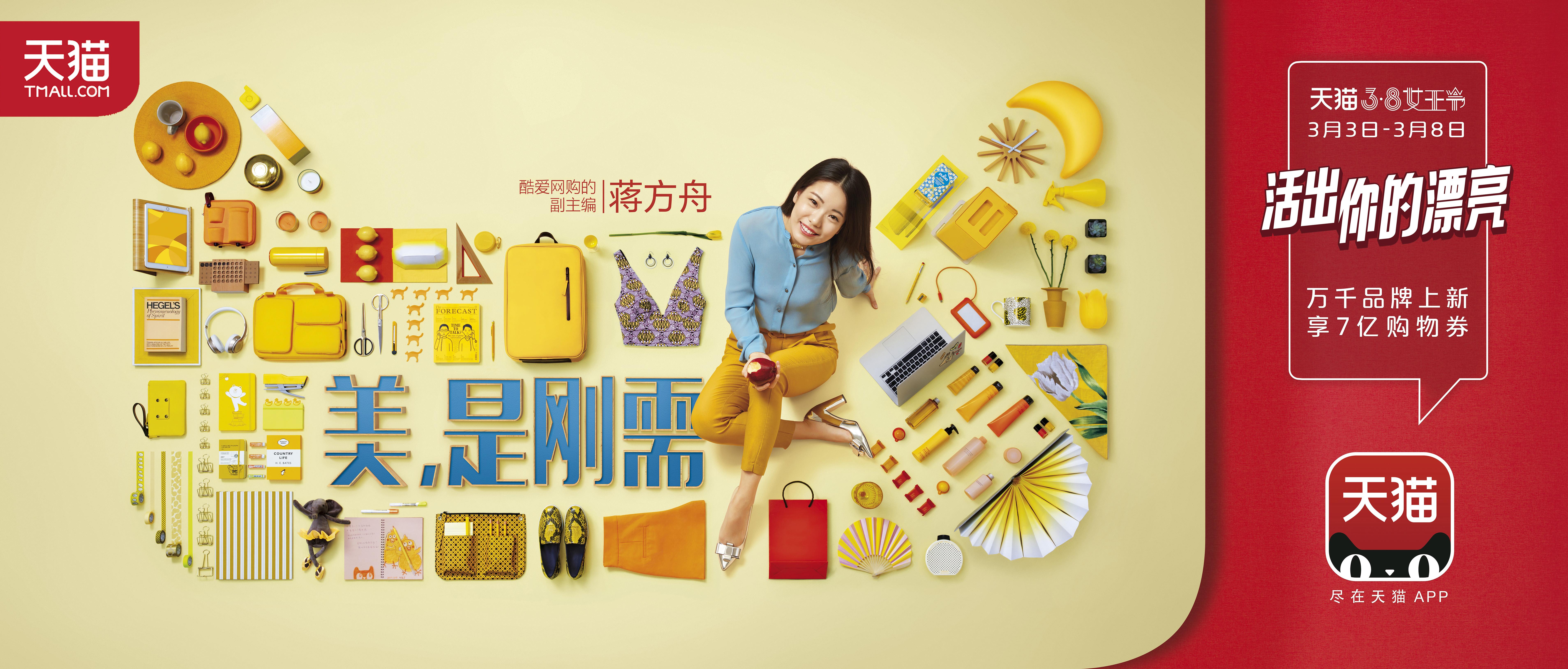 Tmall_Women's Day_JiangFangZhou