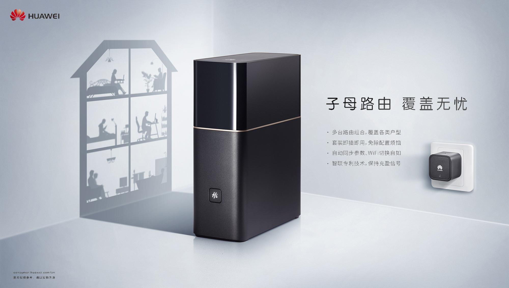 Huawei_Rooter