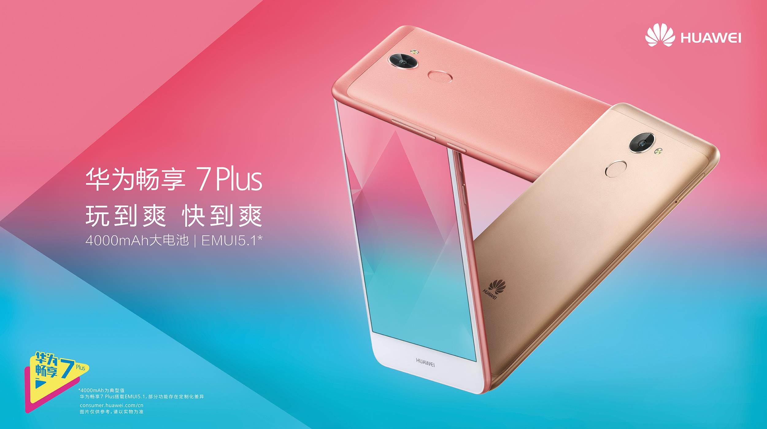 Huawei_Changxiang_loop