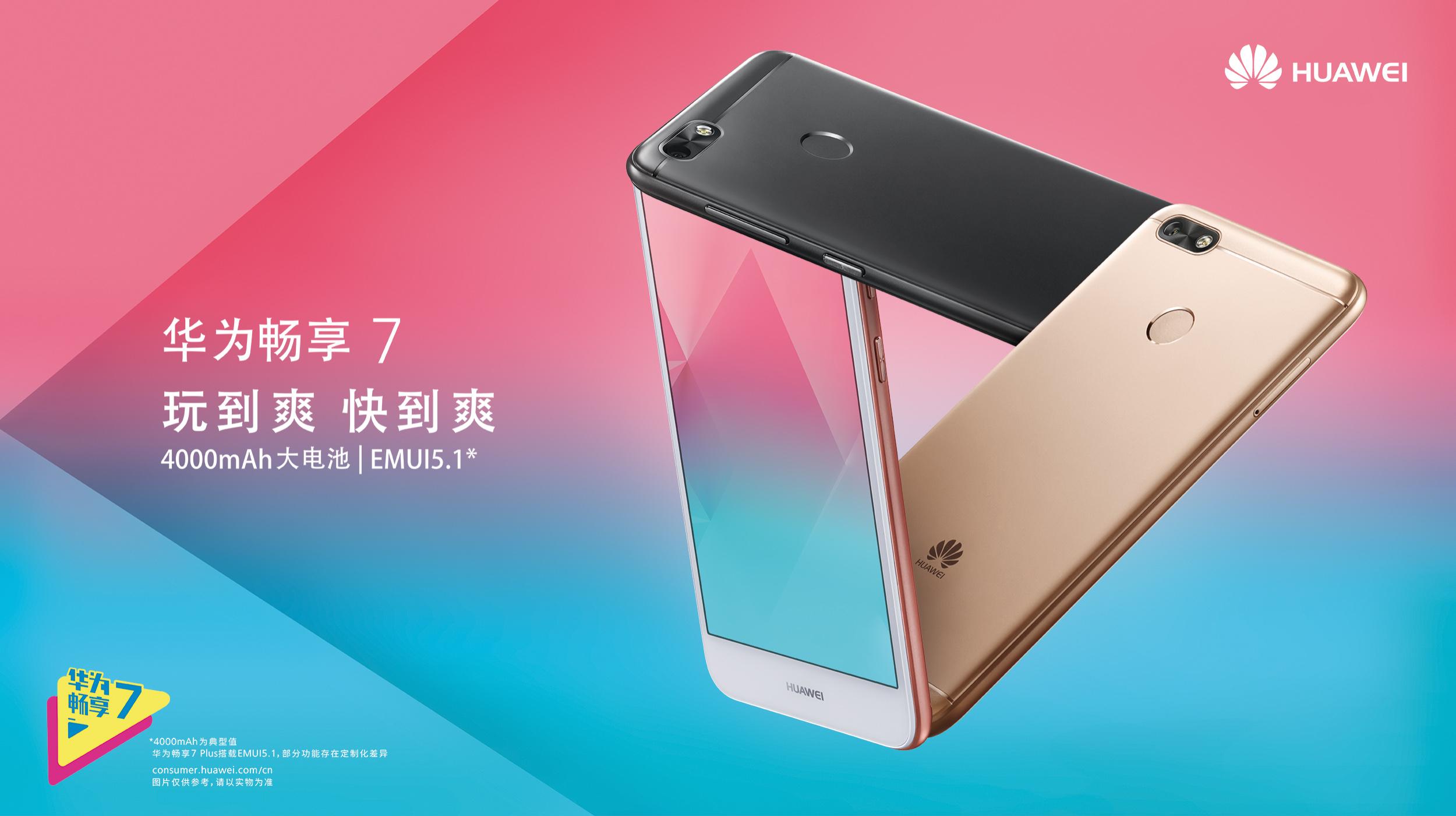 Huawei_Changxiang_loop_7