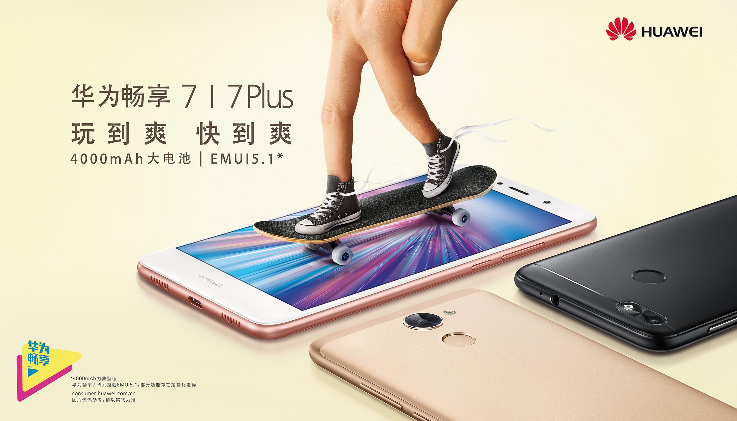 Huawei_Changxiang_skateboard