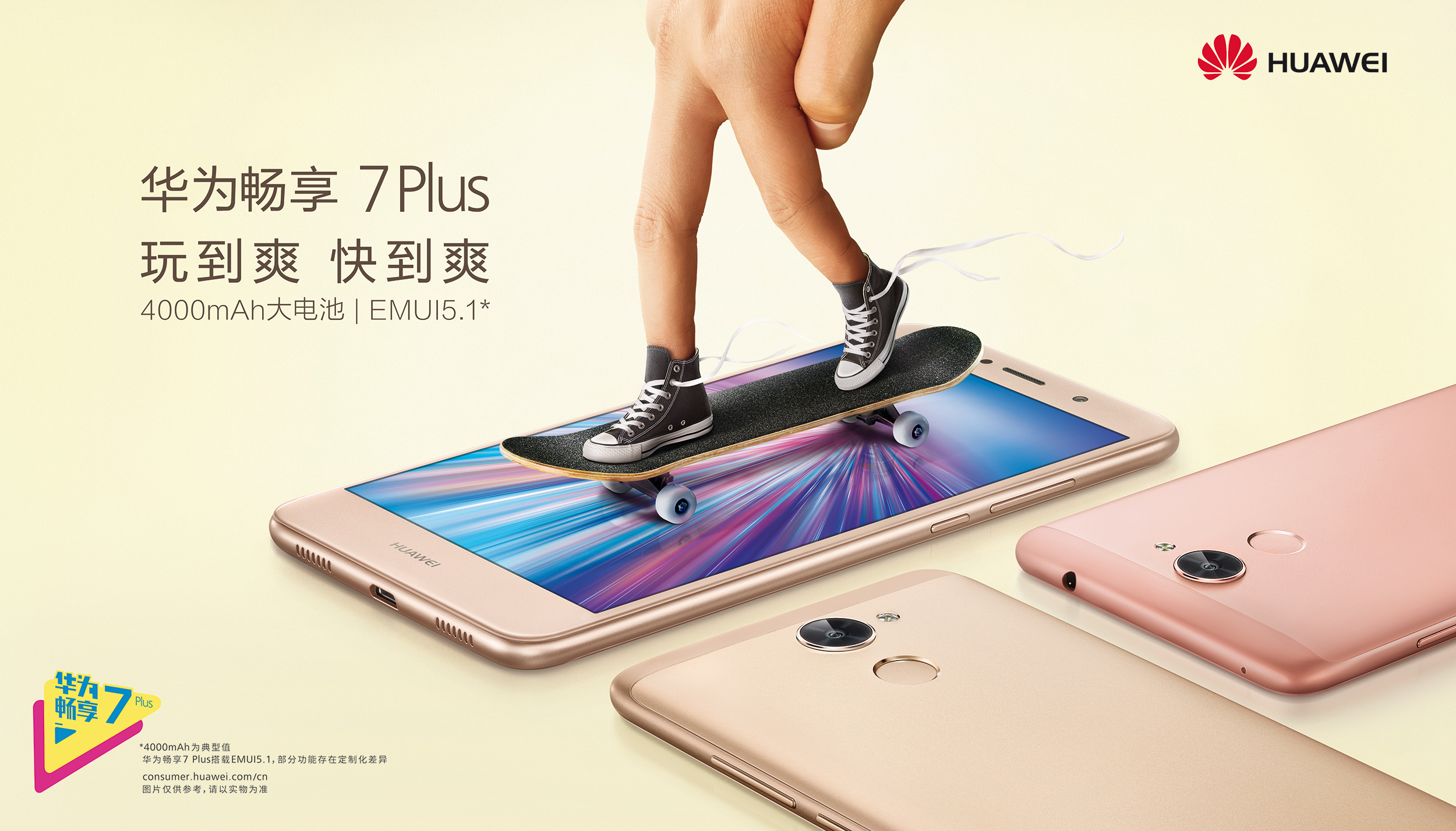 Huawei_Changxiang_skateboard_7Plus
