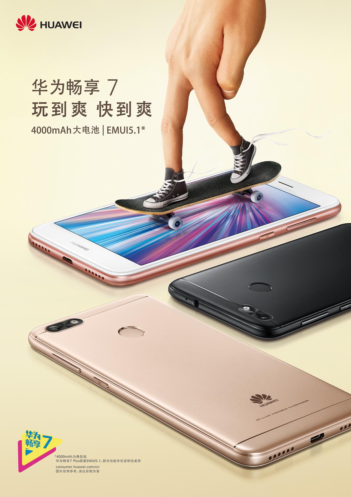 Huawei_Changxiang_skateboard_7_v