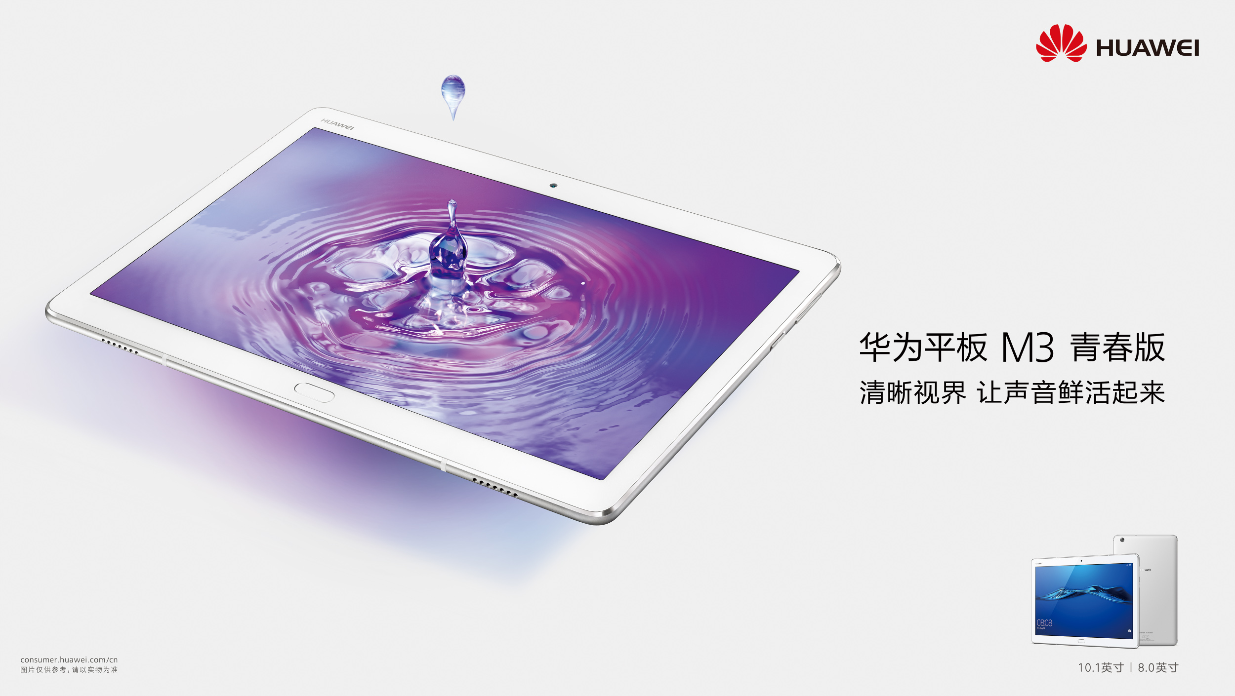 Huawei_M3_Waterdrop