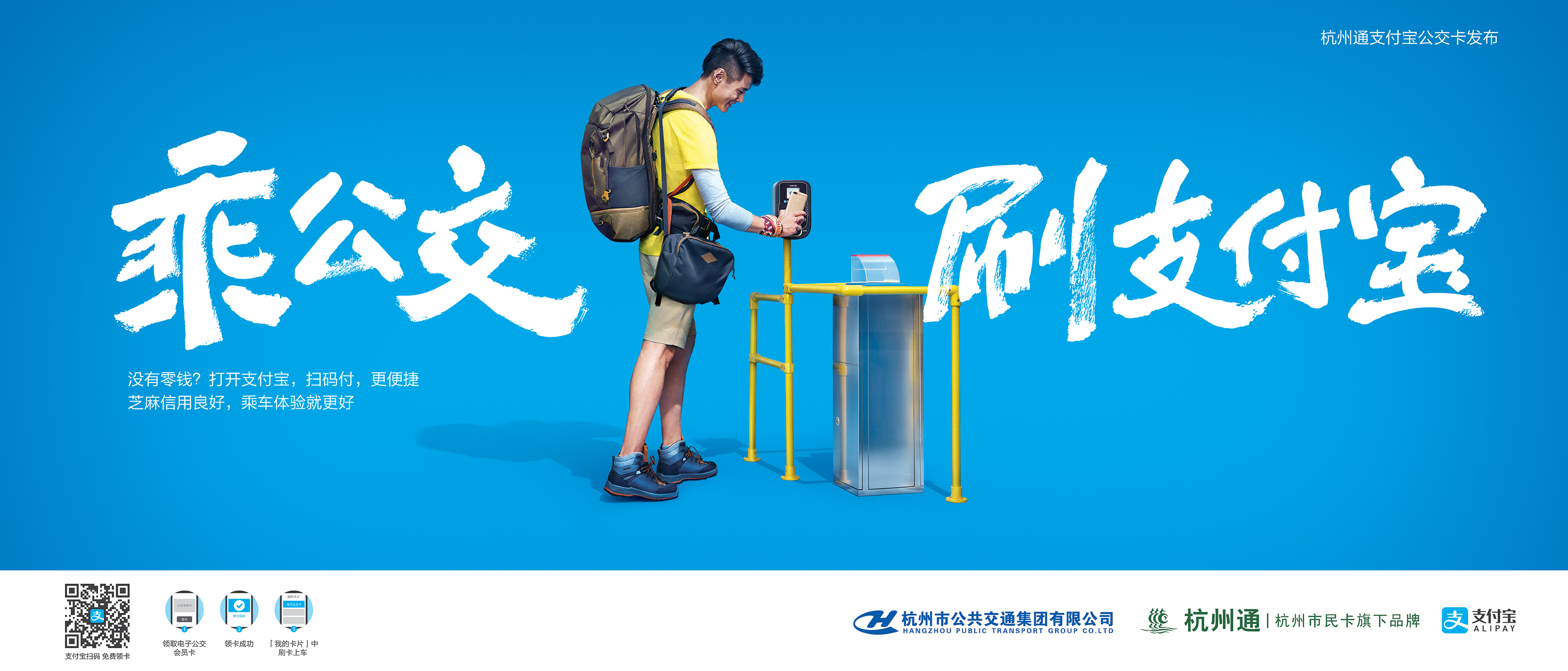 Alipay_Hangzhou Bus_Backpacker
