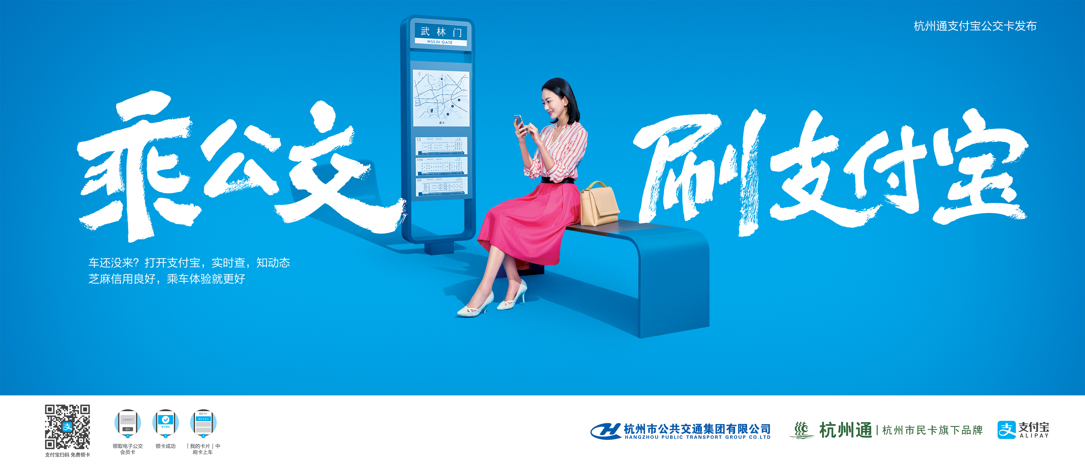 Alipay_Hangzhou Bus_Officelady