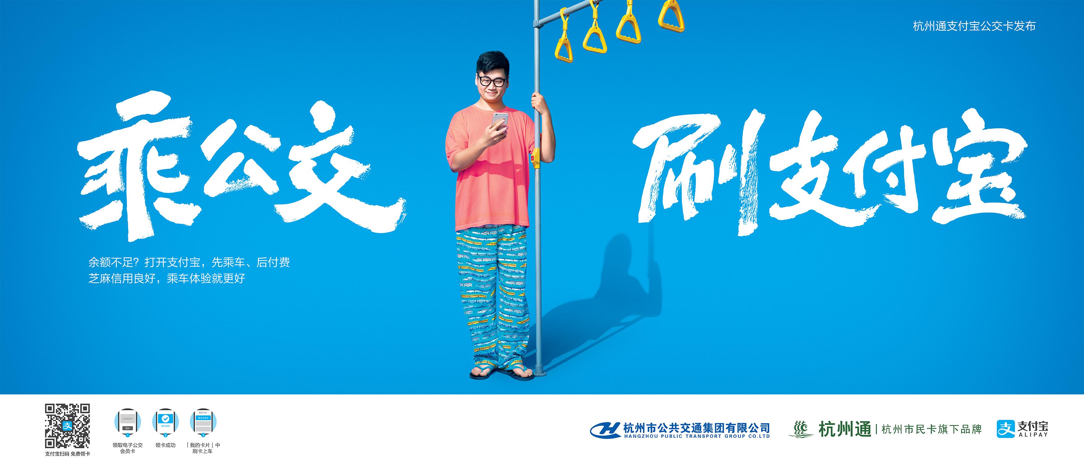 Alipay_Hangzhou Bus_Pajama Guy