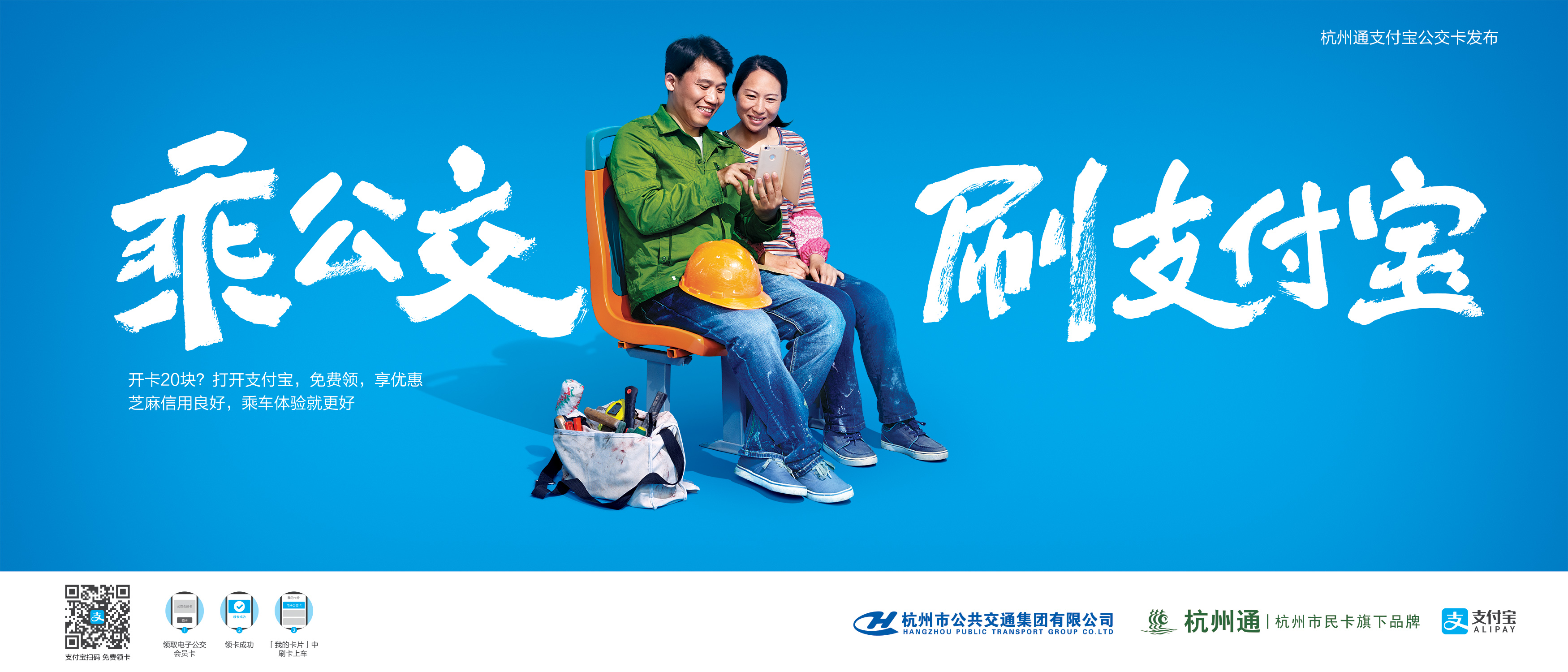 Alipay_Hangzhou Bus_WorkerCouple