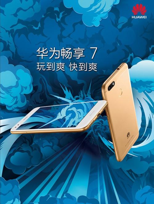 Huawei_Changxiang_Cartoon_thumbnail
