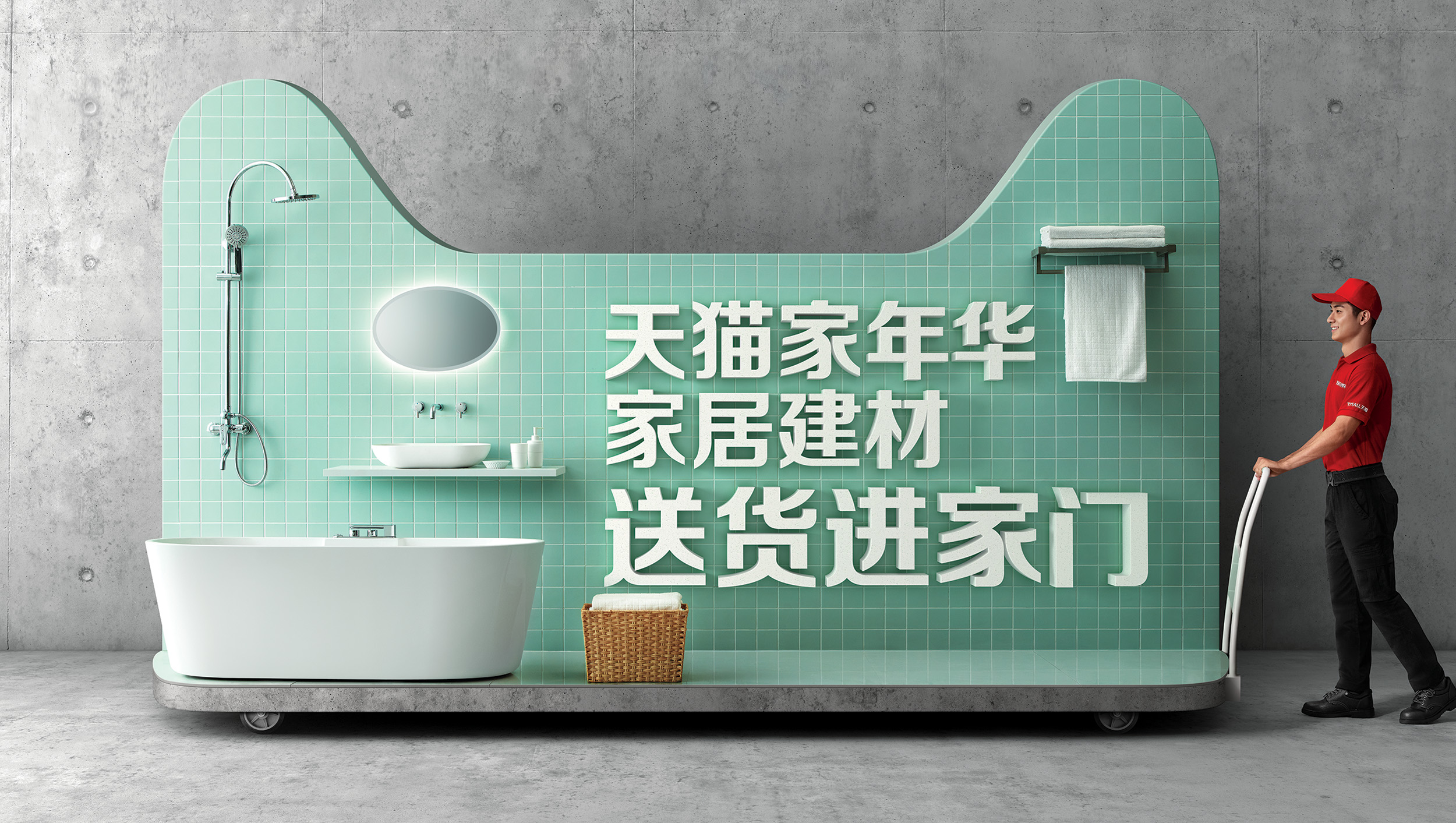 Tmall_Deco2017_bathroom_H