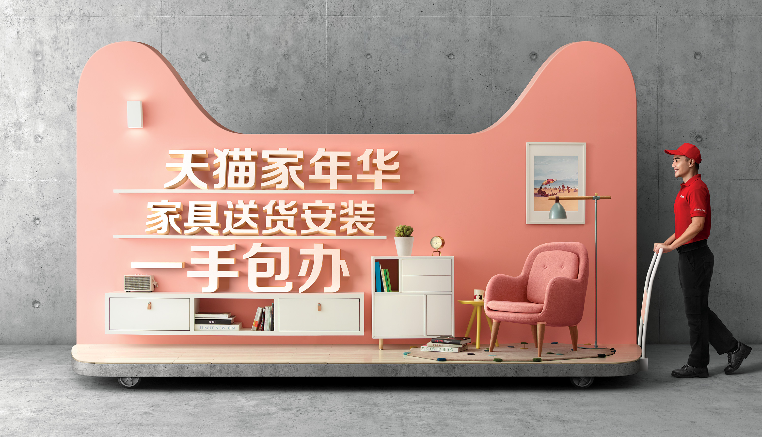 Tmall_Deco2017_living room_H