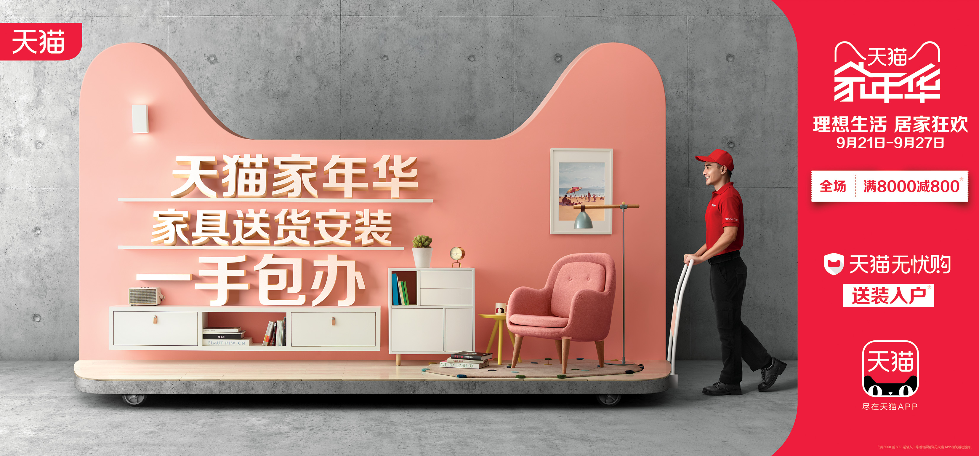 Tmall_Deco2017_living room_H_logo