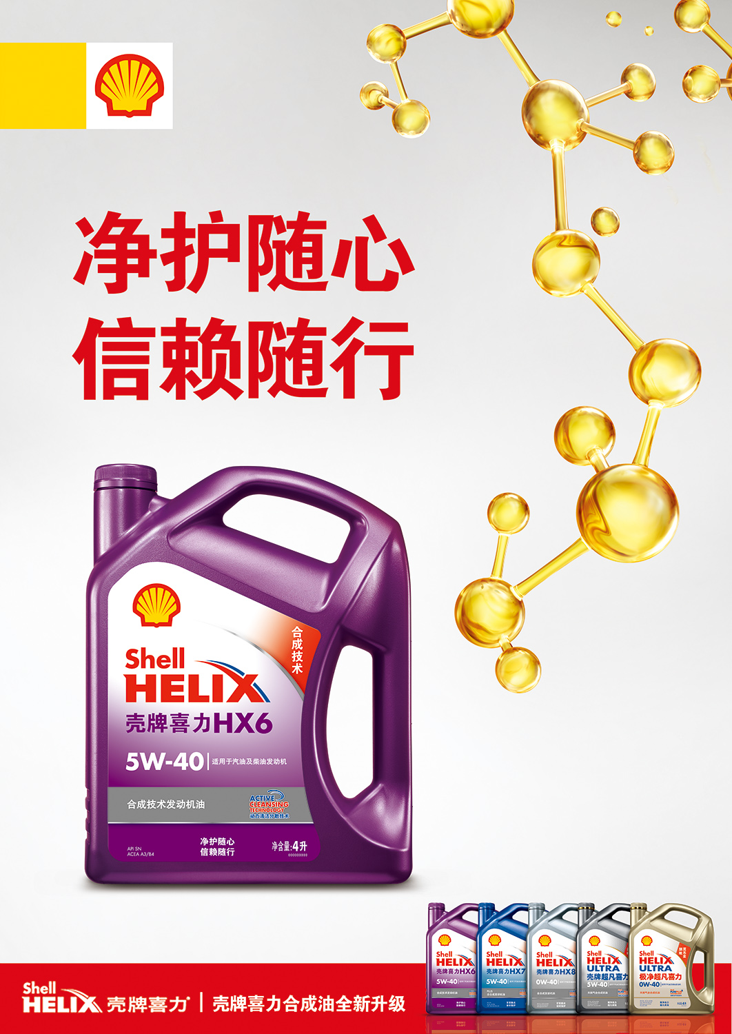Shell_Product_Purple_V