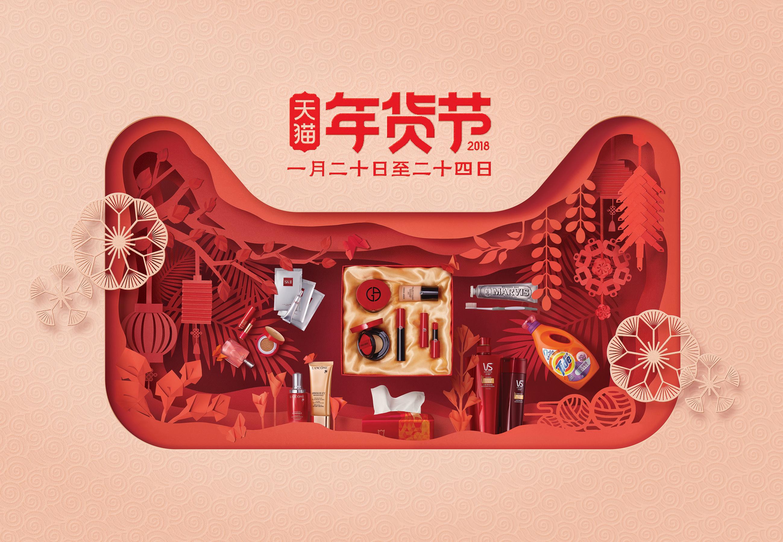 Tmall_CNY_Cosmetics