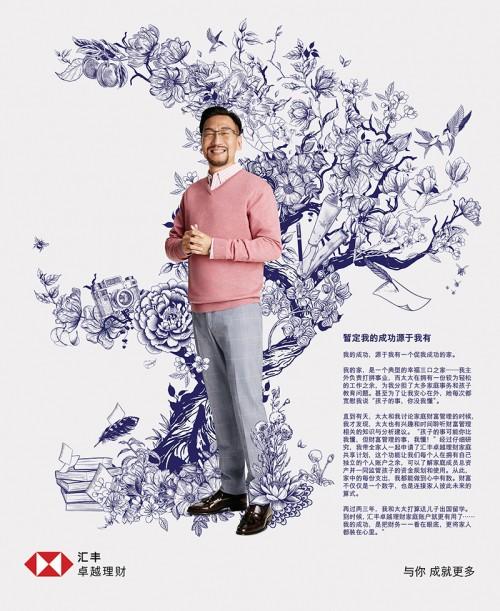 HSBC Premier 2.0_thumbnail