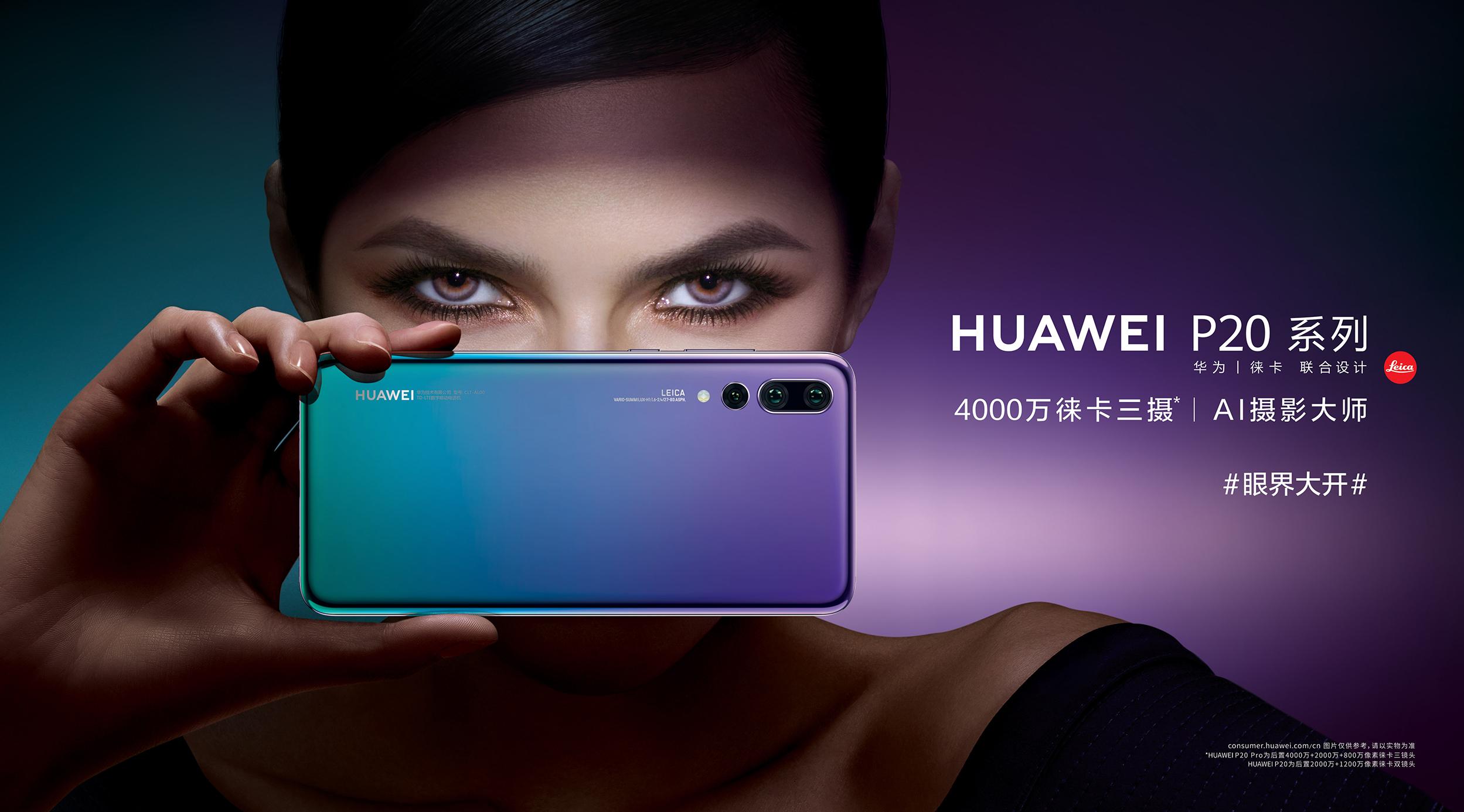 Huawei_P20_KV1_H