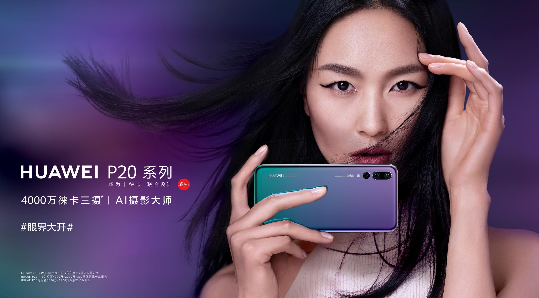 Huawei_P20_KV2_H