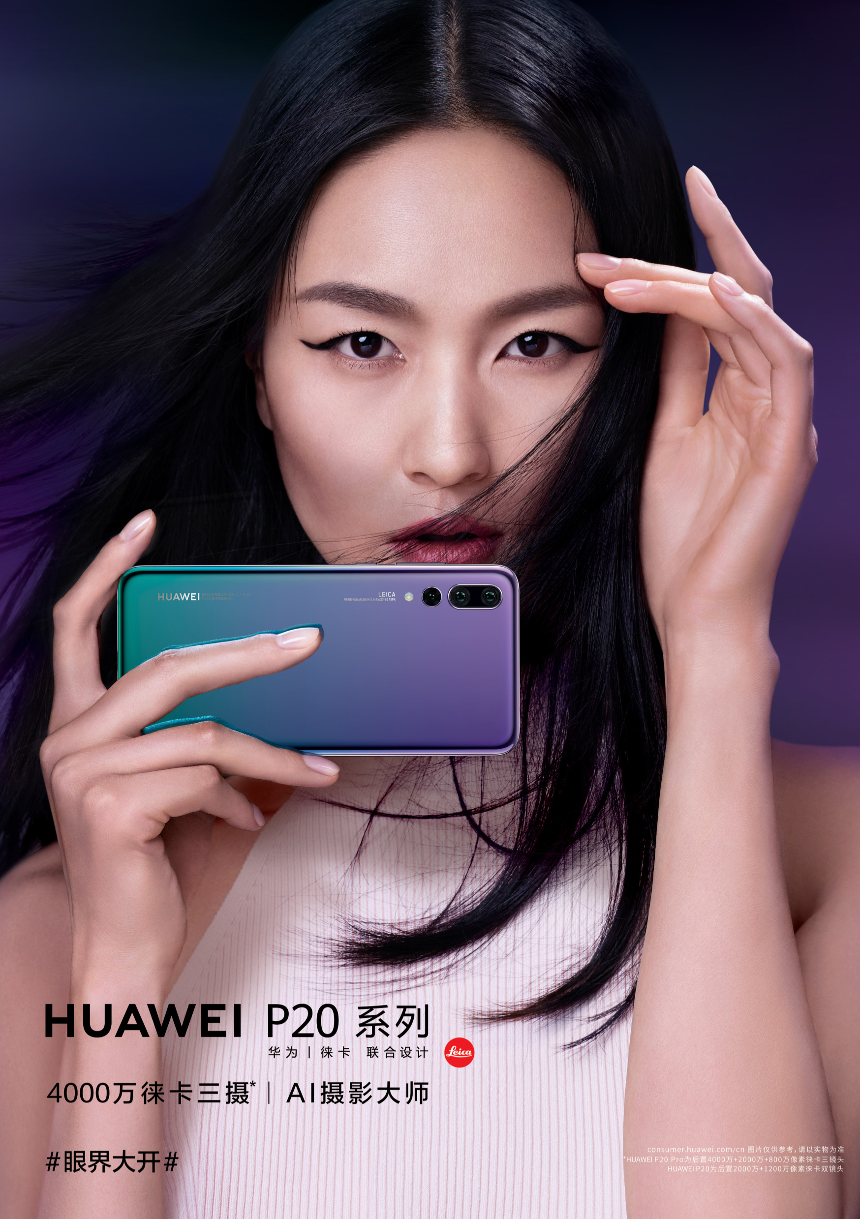Huawei_P20_KV2_V