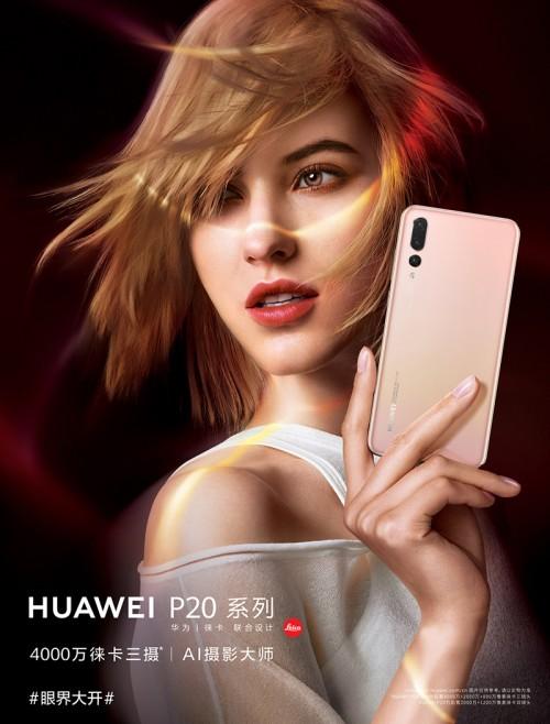 Huawei_P20_thumbnail