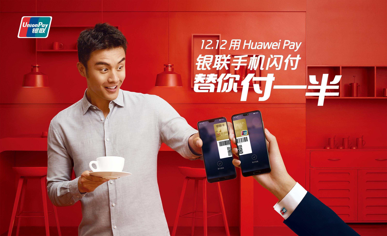 UnionPay_PAY_Huawei_logo