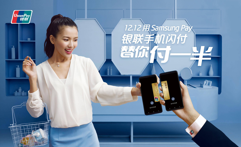 UnionPay_PAY_Samsung_logo