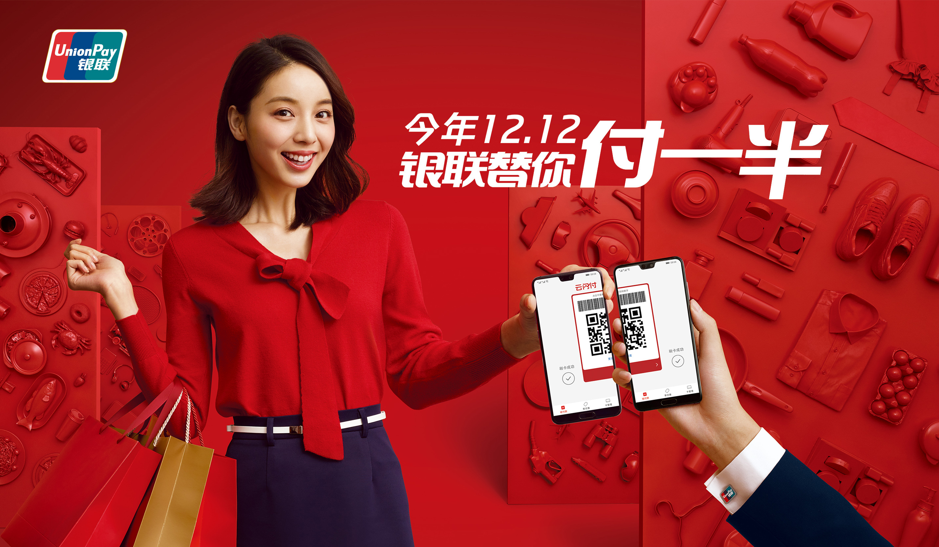 UnionPay_Shopping_Main_logo