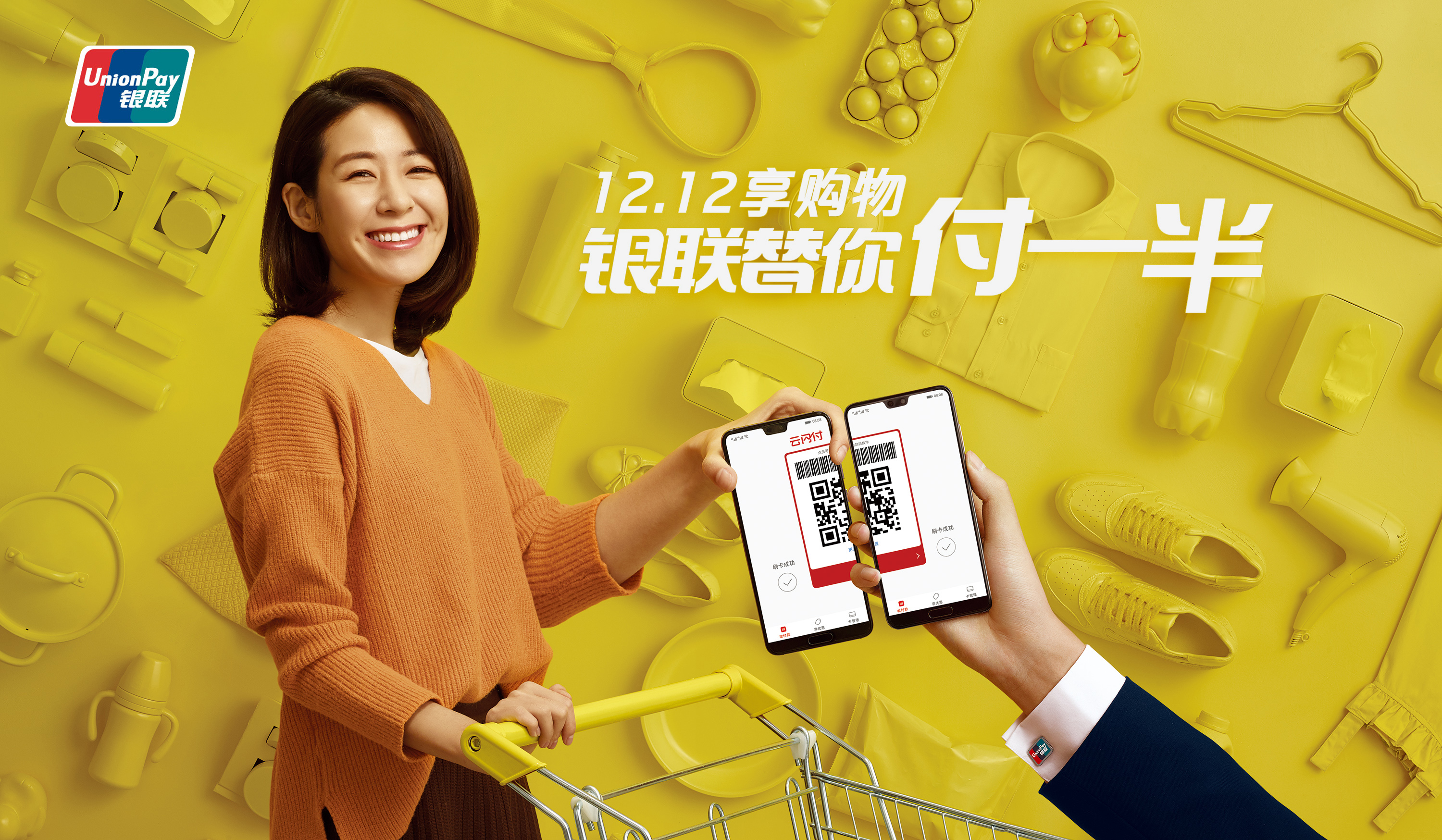 UnionPay_Shopping_Supermarket_logo