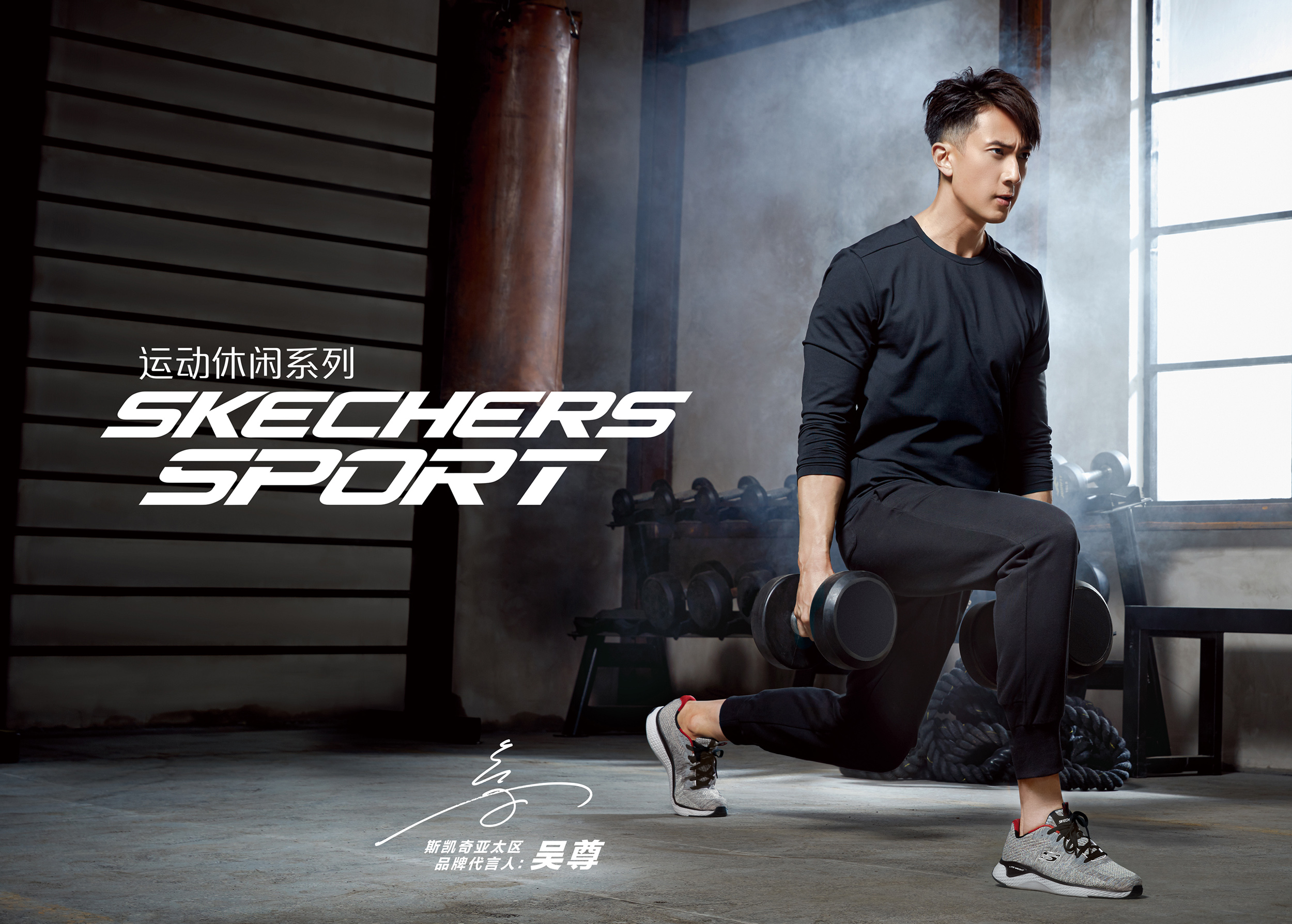 Skechers_2019Q3Q4_training_h