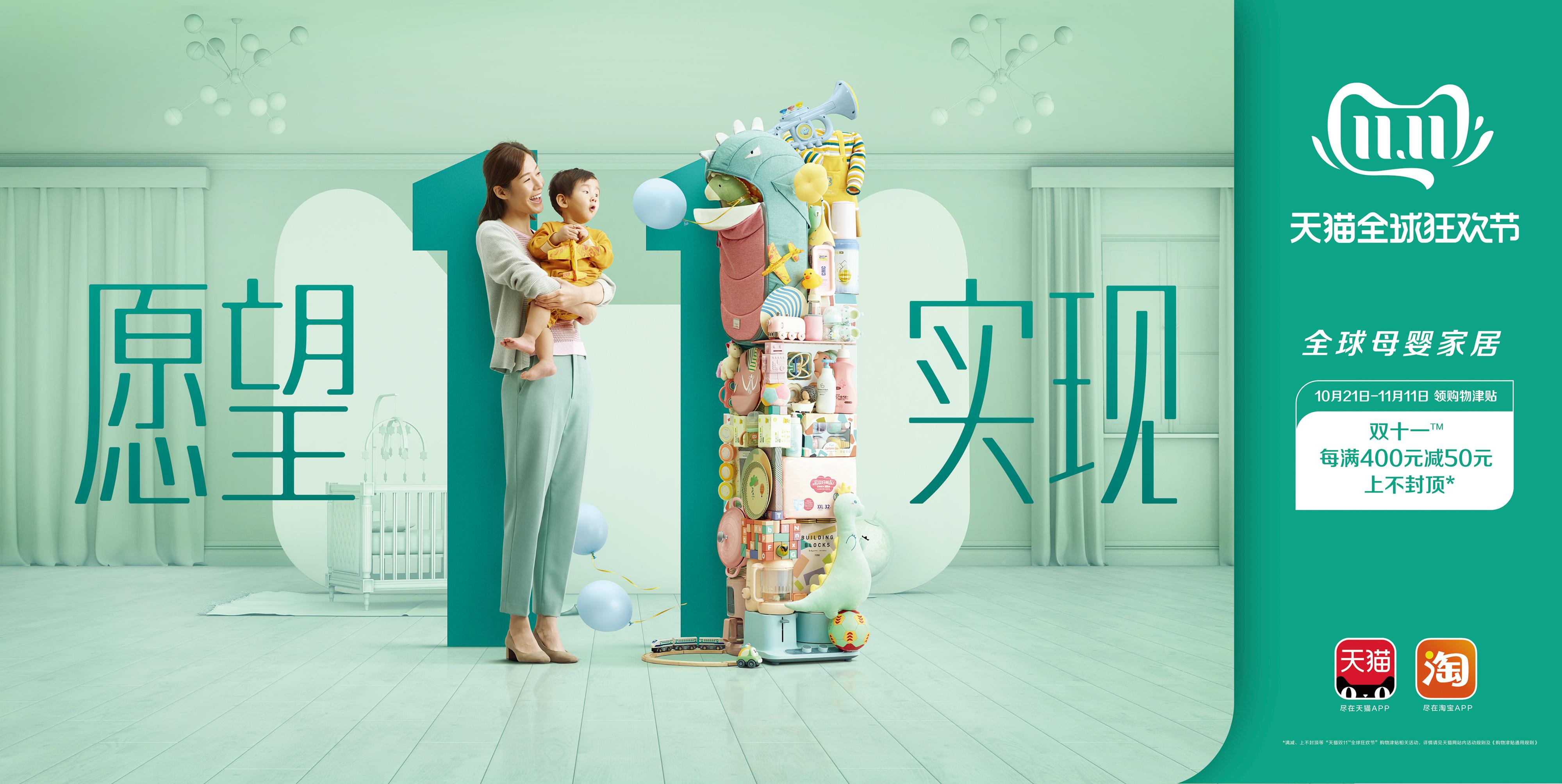 Tmall_11.11_2019_Mom&Baby_logo