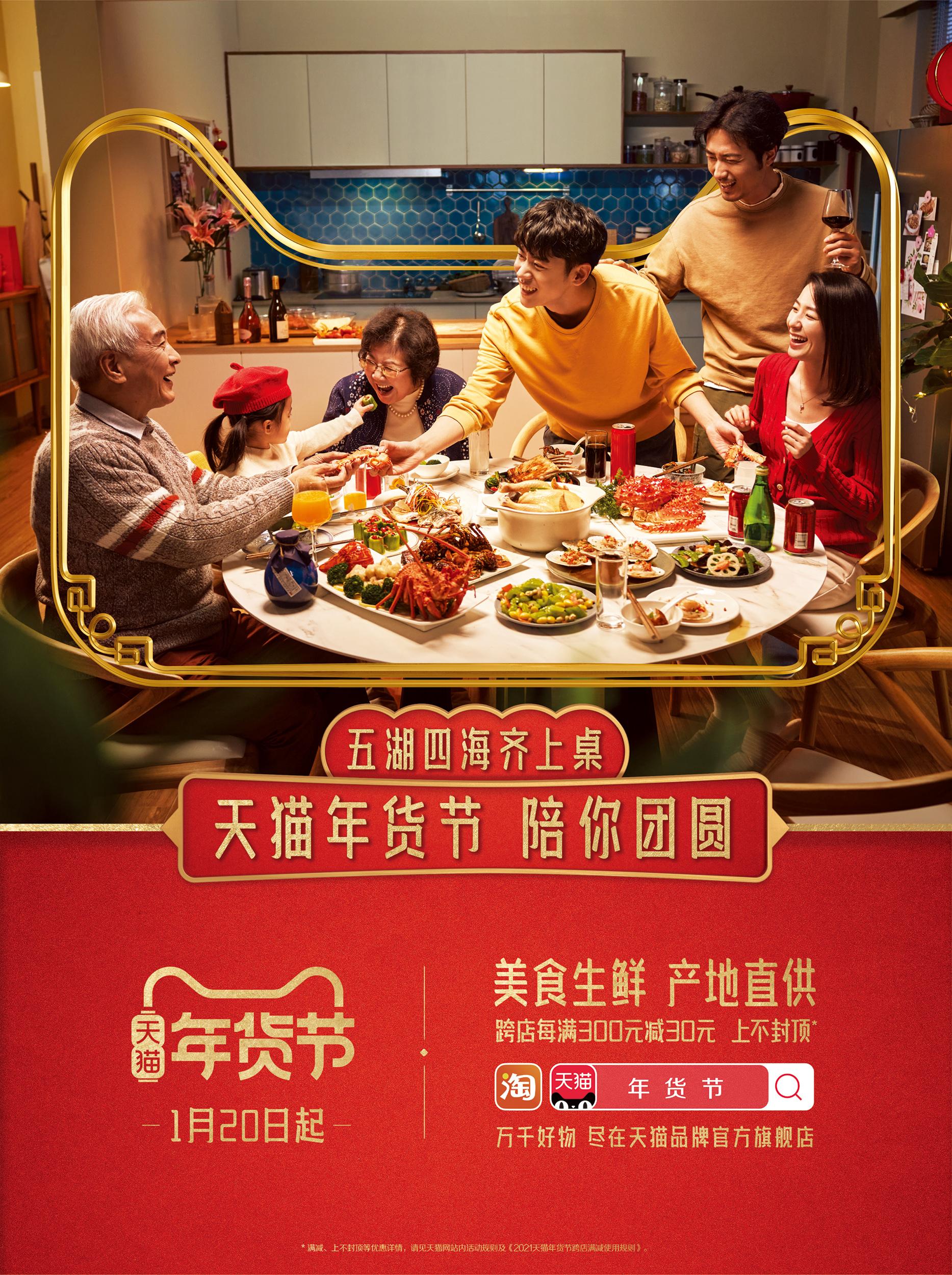 2020Tmall_CNY_Food_v_logo_s